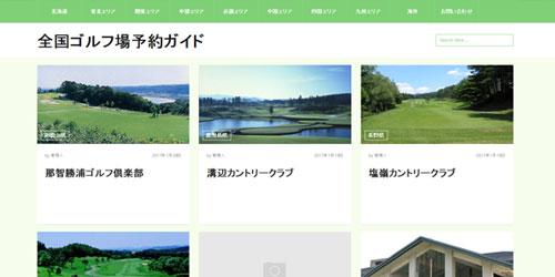全国ゴルフ場予約ガイド