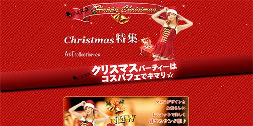 コスパフェ様クリスマスランディングページ